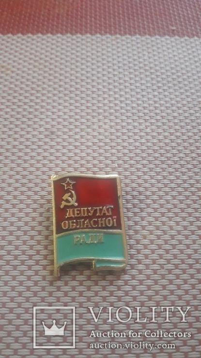 Значок депутат обласної  ради, фото №4