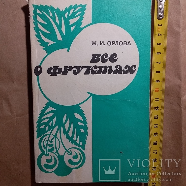 "Орлова ""Все о фруктах"" 1990р., фото №2"