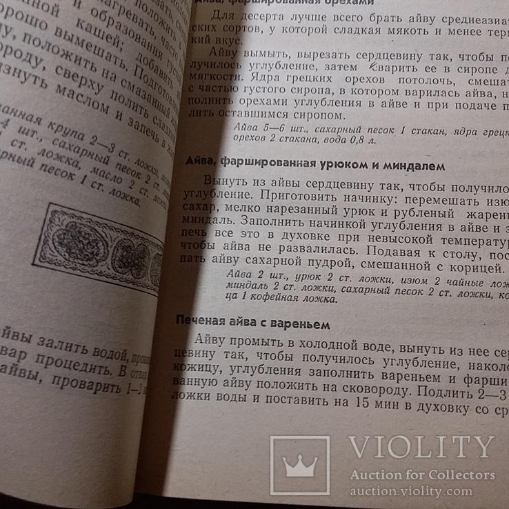 "Орлова ""Все о фруктах"" 1990р., фото №4"