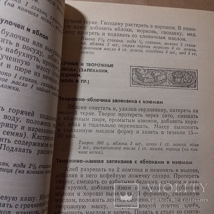 "Орлова ""Все о фруктах"" 1990р., фото №5"