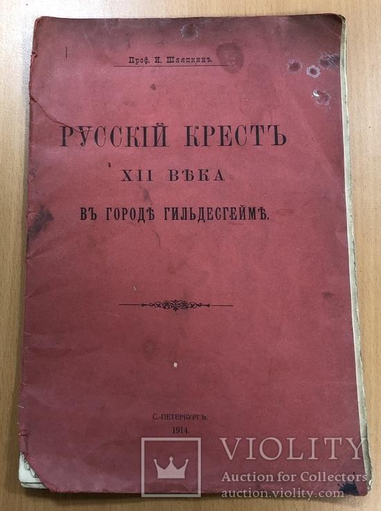 Русский крест XІІ века. Шляпкин. СПБ 1914 год, фото №2