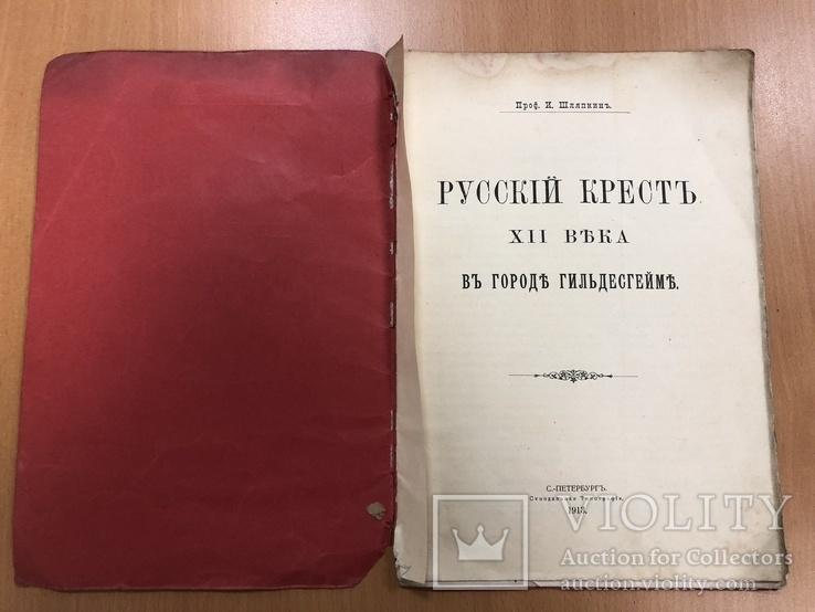 Русский крест XІІ века. Шляпкин. СПБ 1914 год, фото №4