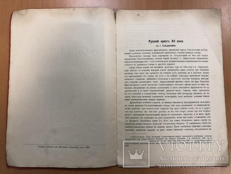 Русский крест XІІ века. Шляпкин. СПБ 1914 год, фото №5