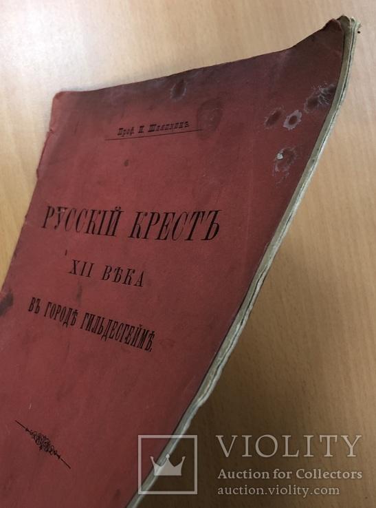 Русский крест XІІ века. Шляпкин. СПБ 1914 год, фото №9