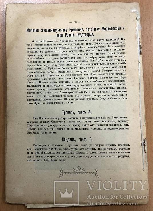 Назаревский. Патриарх всея России. 1910 год, фото №3