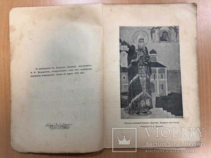 Назаревский. Патриарх всея России. 1910 год, фото №5