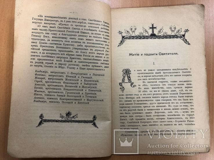 Назаревский. Патриарх всея России. 1910 год, фото №7