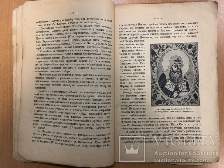 Назаревский. Патриарх всея России. 1910 год, фото №8