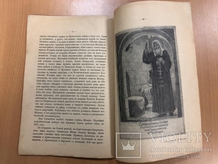 Назаревский. Патриарх всея России. 1910 год, фото №10