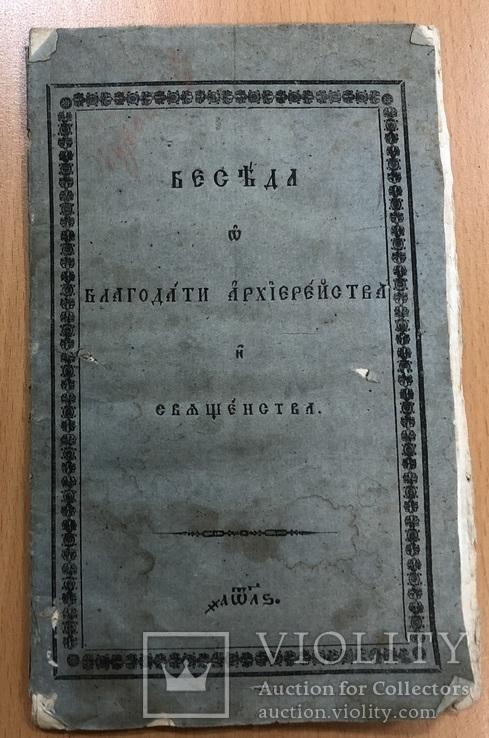 Беседа о благодати архиерейства и священства. СПБ 1816 год, фото №2