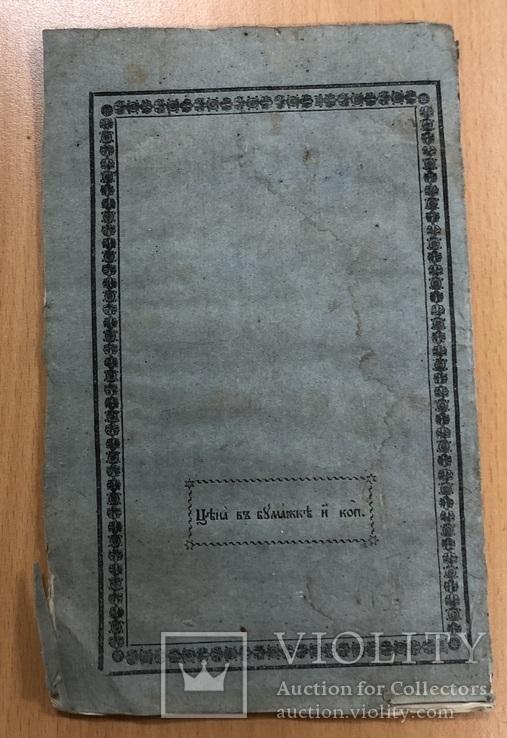 Беседа о благодати архиерейства и священства. СПБ 1816 год, фото №3