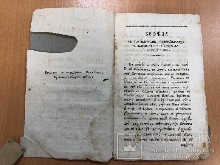 Беседа о благодати архиерейства и священства. СПБ 1816 год, фото №6