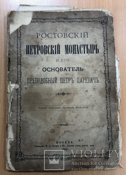 Ростовский. Петровский монастырь. Москва 1892 год, фото №2