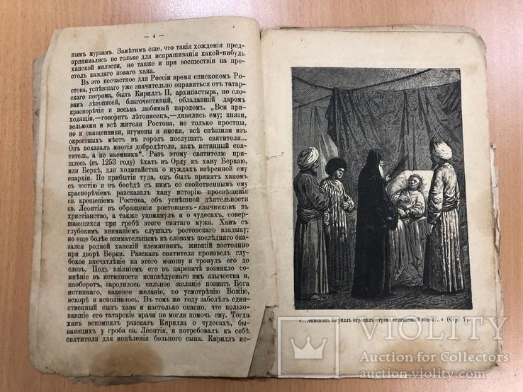 Ростовский. Петровский монастырь. Москва 1892 год, фото №7