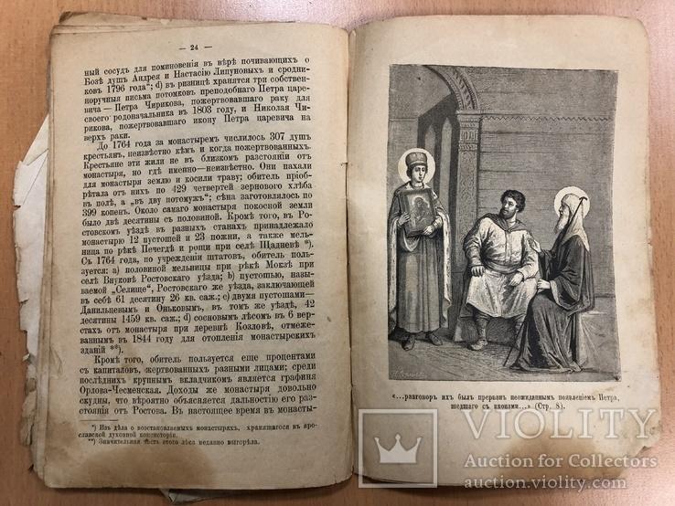 Ростовский. Петровский монастырь. Москва 1892 год, фото №9