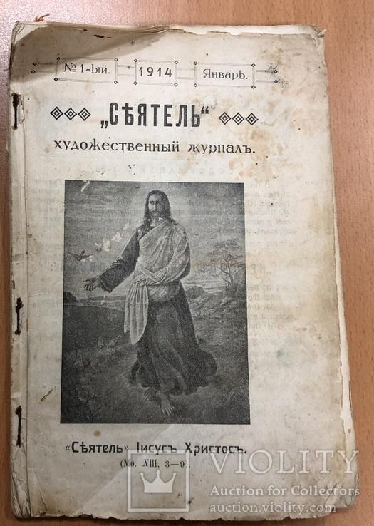 """Журнал """"Святитель"""" январь 1914 года., фото №2"""