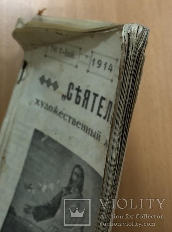 """Журнал """"Святитель"""" январь 1914 года., фото №4"""