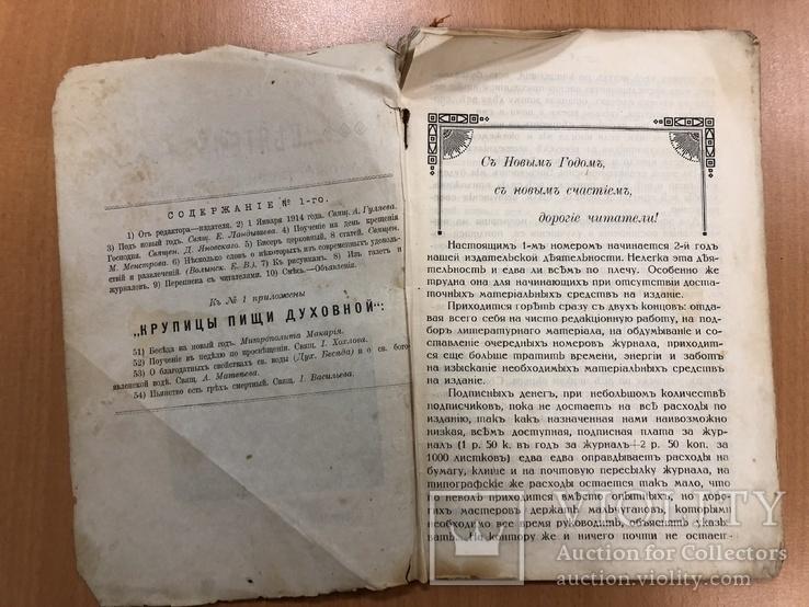 """Журнал """"Святитель"""" январь 1914 года., фото №5"""