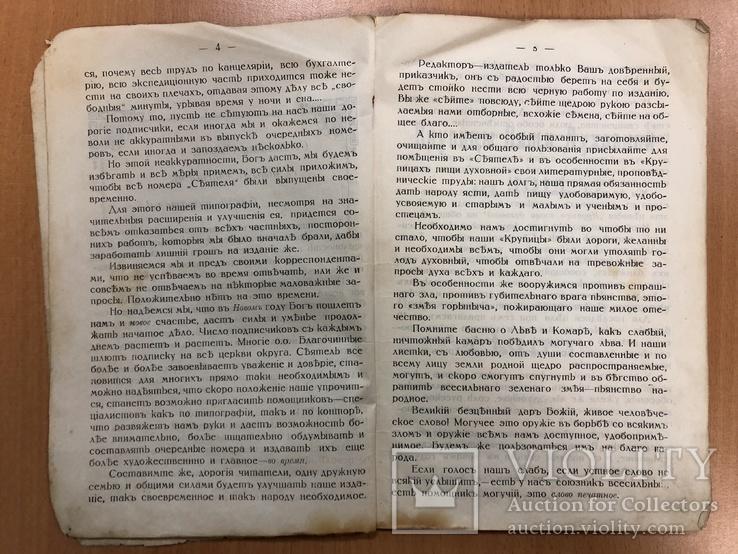 """Журнал """"Святитель"""" январь 1914 года., фото №6"""