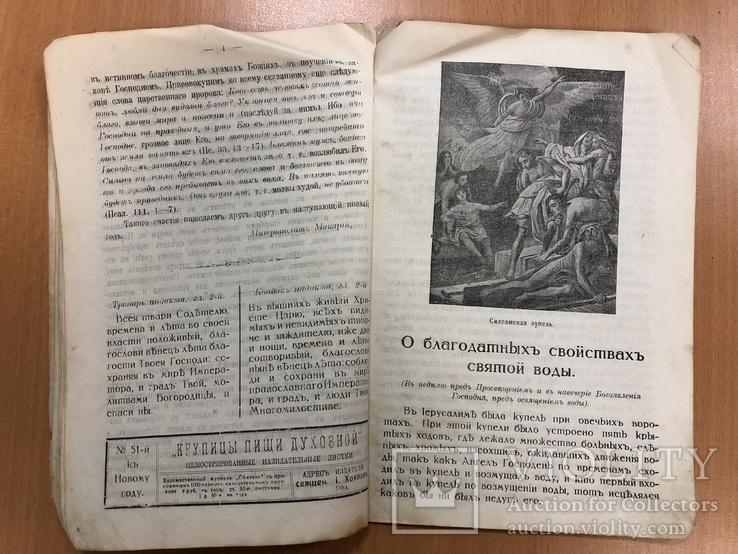 """Журнал """"Святитель"""" январь 1914 года., фото №7"""