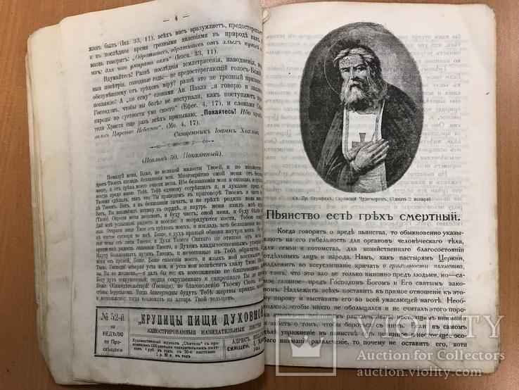 """Журнал """"Святитель"""" январь 1914 года., фото №9"""