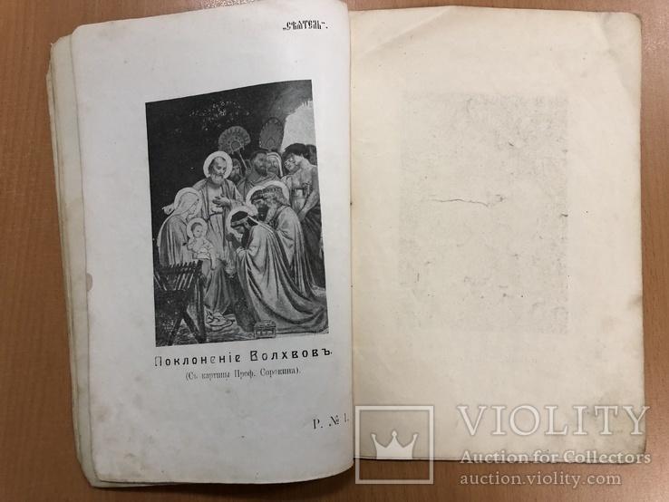 """Журнал """"Святитель"""" январь 1914 года., фото №10"""