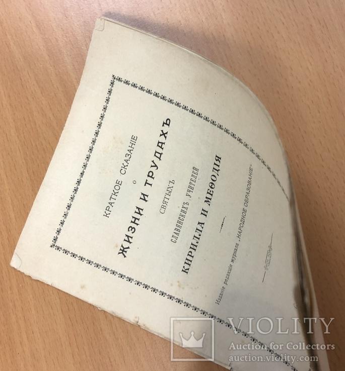 О жизни и трудах святых Кирилла и Мефодия. СПБ 1899, фото №6