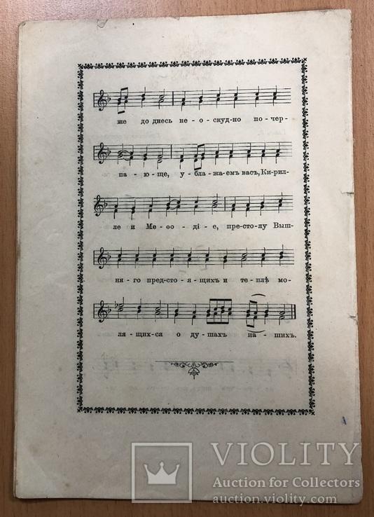 О жизни и трудах святых Кирилла и Мефодия. СПБ 1899, фото №7