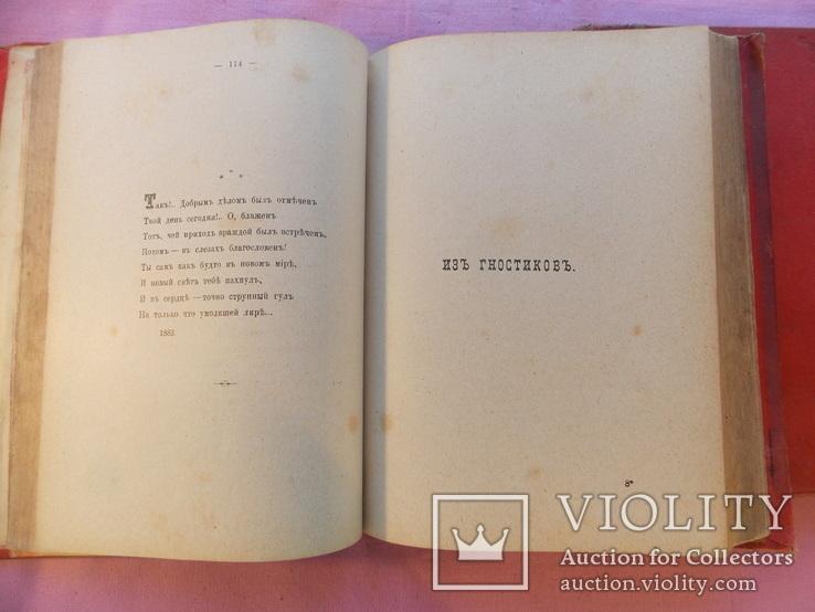 Изд. 1888 г. Собрание соч. в 3 -х томах А.Н. Майков. 2 и 3 том., фото №7