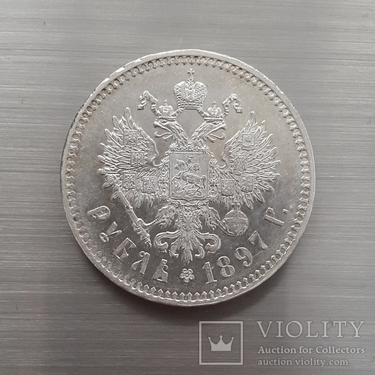 Рубль 1897 года  **