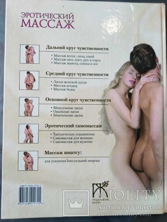 Эротический Массаж, фото №3