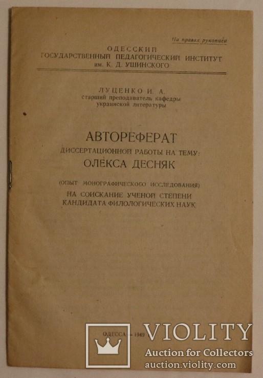"""Іван Луценко, """"Олекса Десняк"""" (Одеса, 1949). Автореферат, фото №2"""