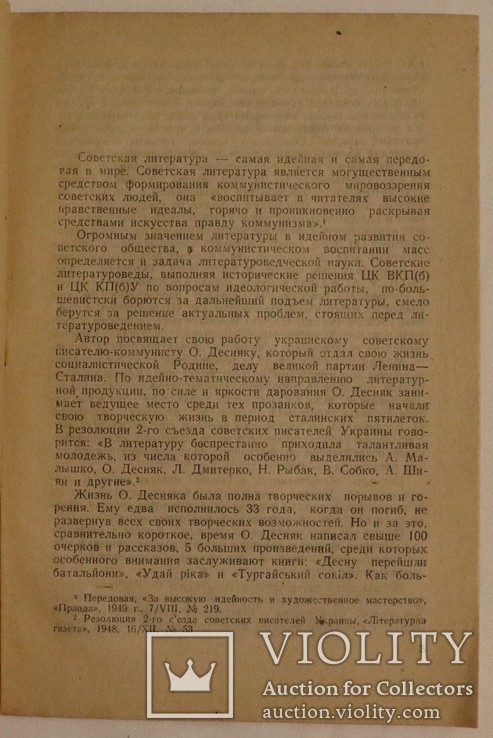"""Іван Луценко, """"Олекса Десняк"""" (Одеса, 1949). Автореферат, фото №3"""