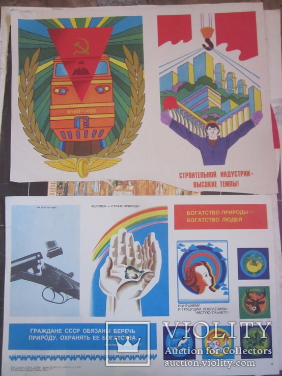 Плакаты времён СССР.(бонус)