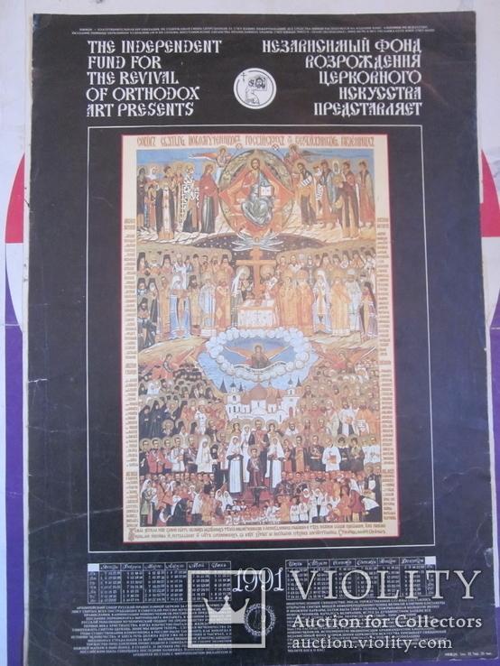 Православный календарь 1991 год., фото №2
