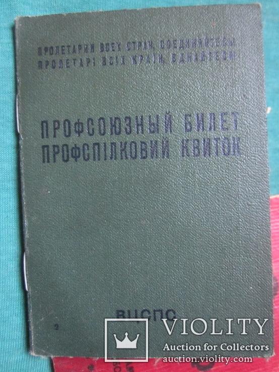 Документы, удостоверение, пропуск., фото №7