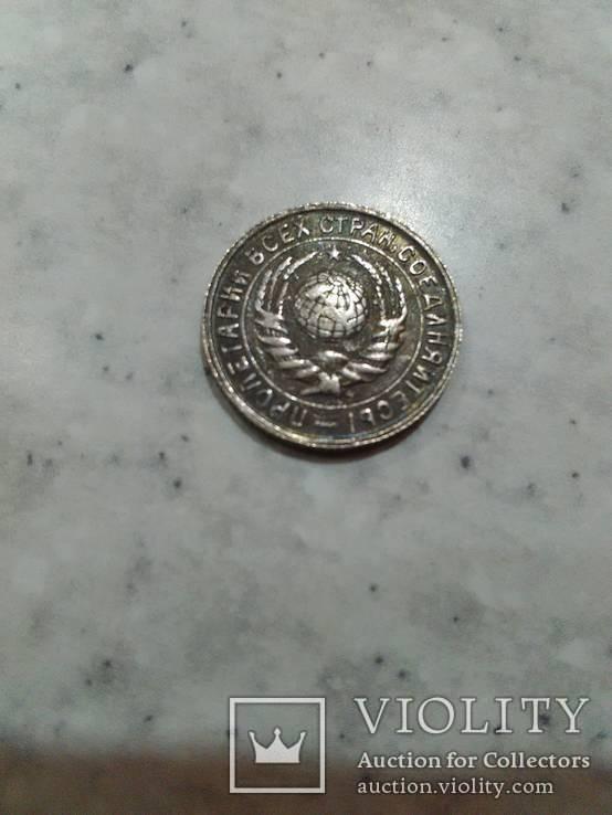 10 копеек 1933 год СССР копия пробной монеты, фото №3