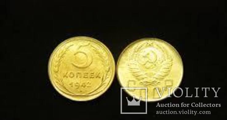 5 копеек 1942 года СССР шедевр монеты которой не существовало