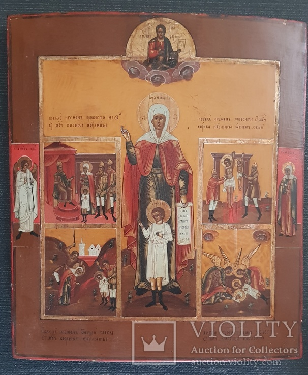Икона Св. Кирик и Иулитта со cценами страстей и предстоящими.