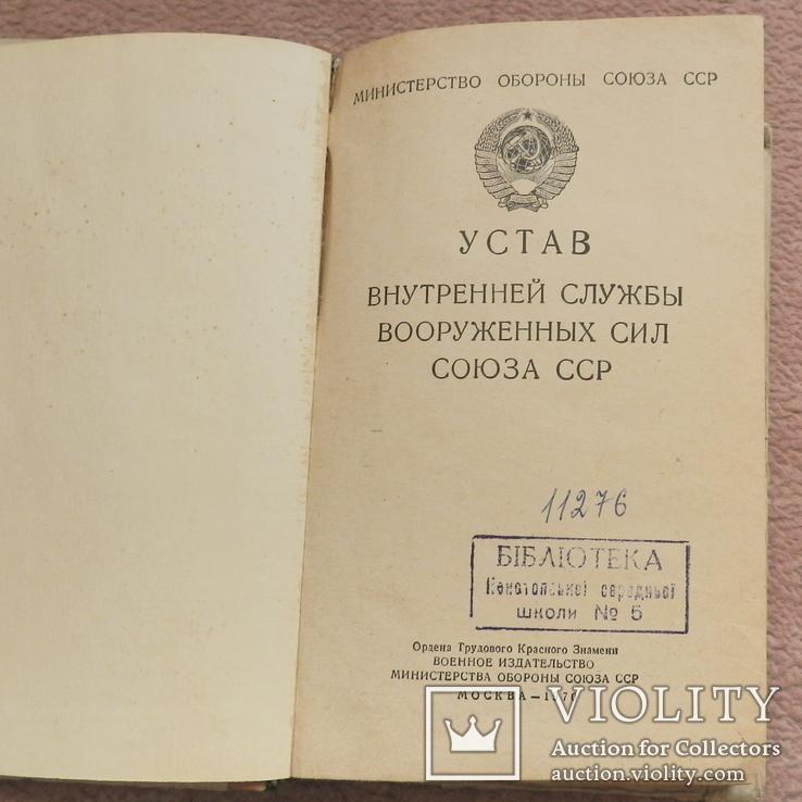 Устав внутренней службы Вооруженных Сил СССР, фото №2