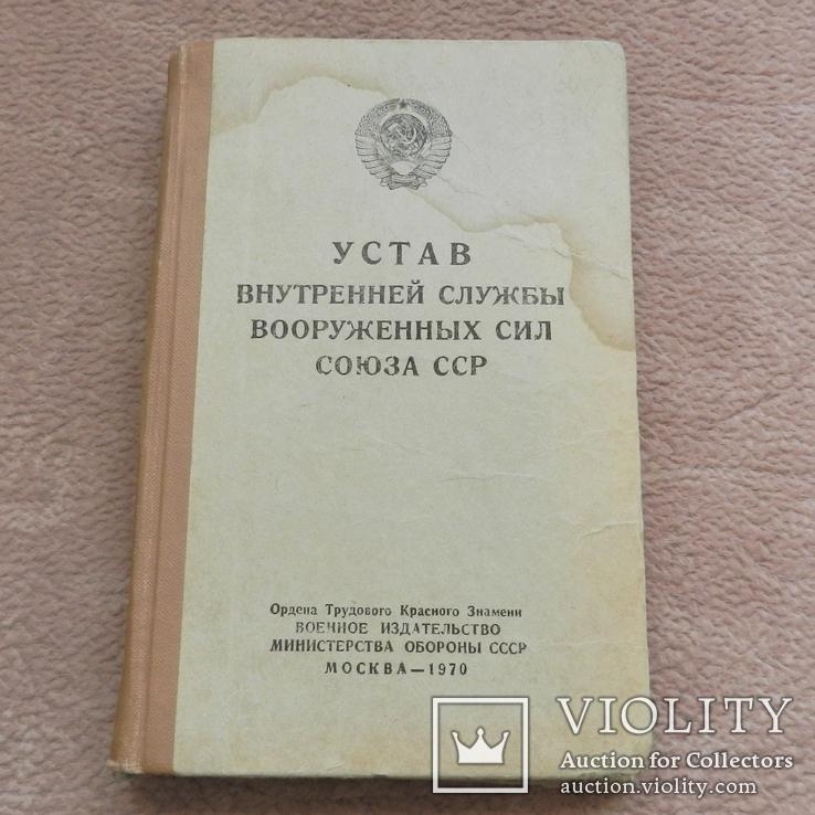 Устав внутренней службы Вооруженных Сил СССР, фото №4