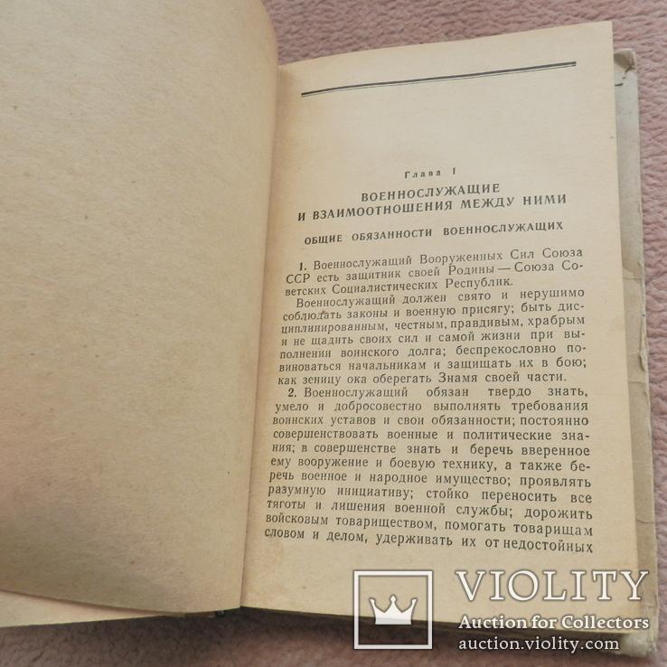 Устав внутренней службы Вооруженных Сил СССР, фото №7