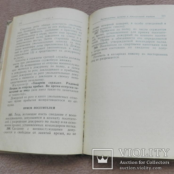 Устав внутренней службы Вооруженных Сил СССР, фото №9