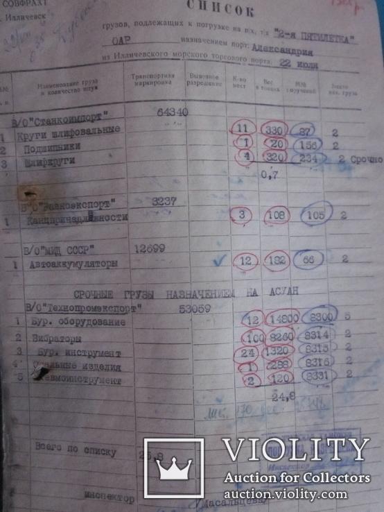 Портовая документация на загрузку судна. Ильичёвск.1963 г., фото №5