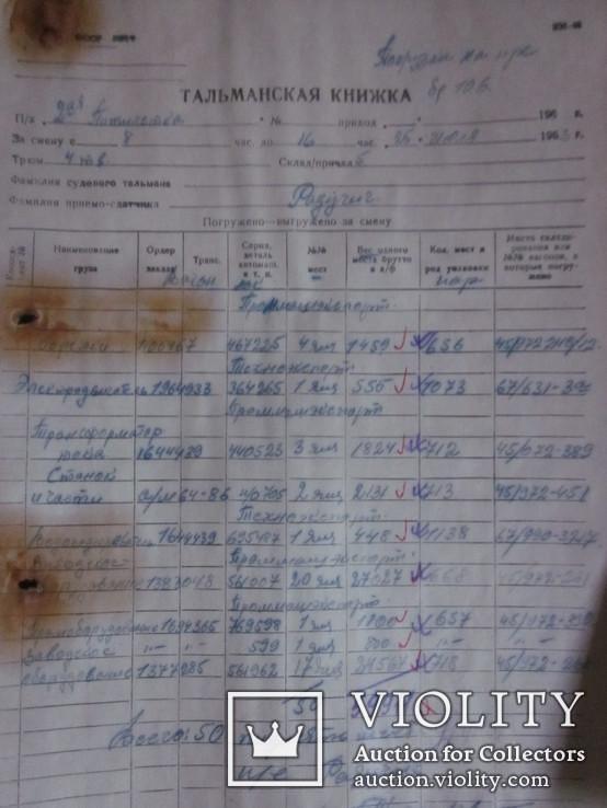 Портовая документация на загрузку судна. Ильичёвск.1963 г., фото №11
