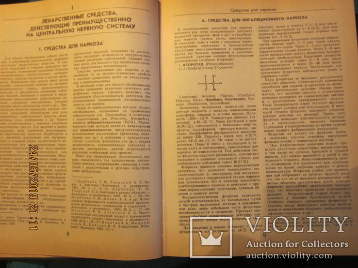 Справочники Лекарственные средства. Два тома., фото №4