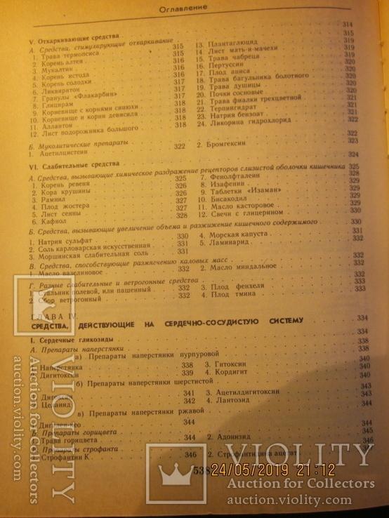 Справочники Лекарственные средства. Два тома., фото №6