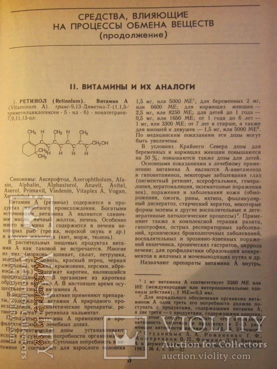 Справочники Лекарственные средства. Два тома., фото №8
