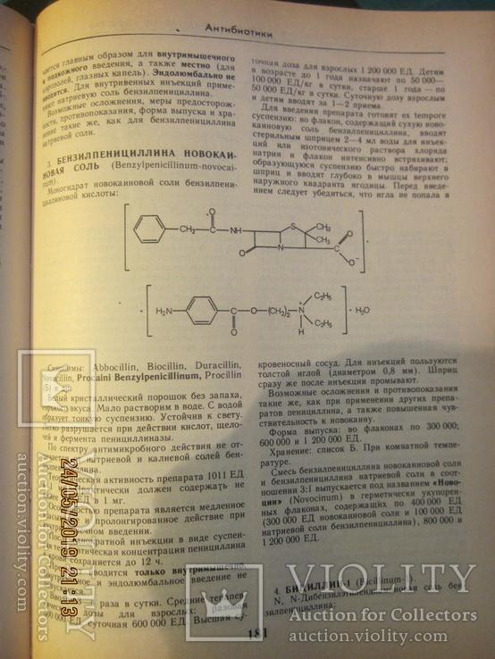 Справочники Лекарственные средства. Два тома., фото №9