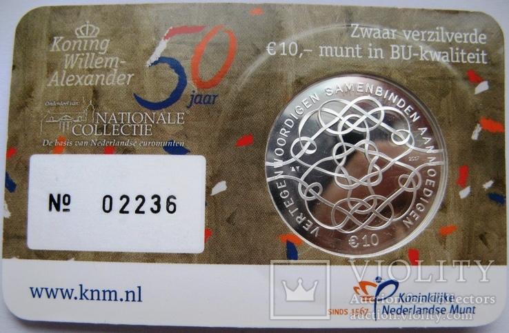 """Нидерланды, 10 евро 2017 """"50 лет королю Виллему Александру"""", фото №3"""